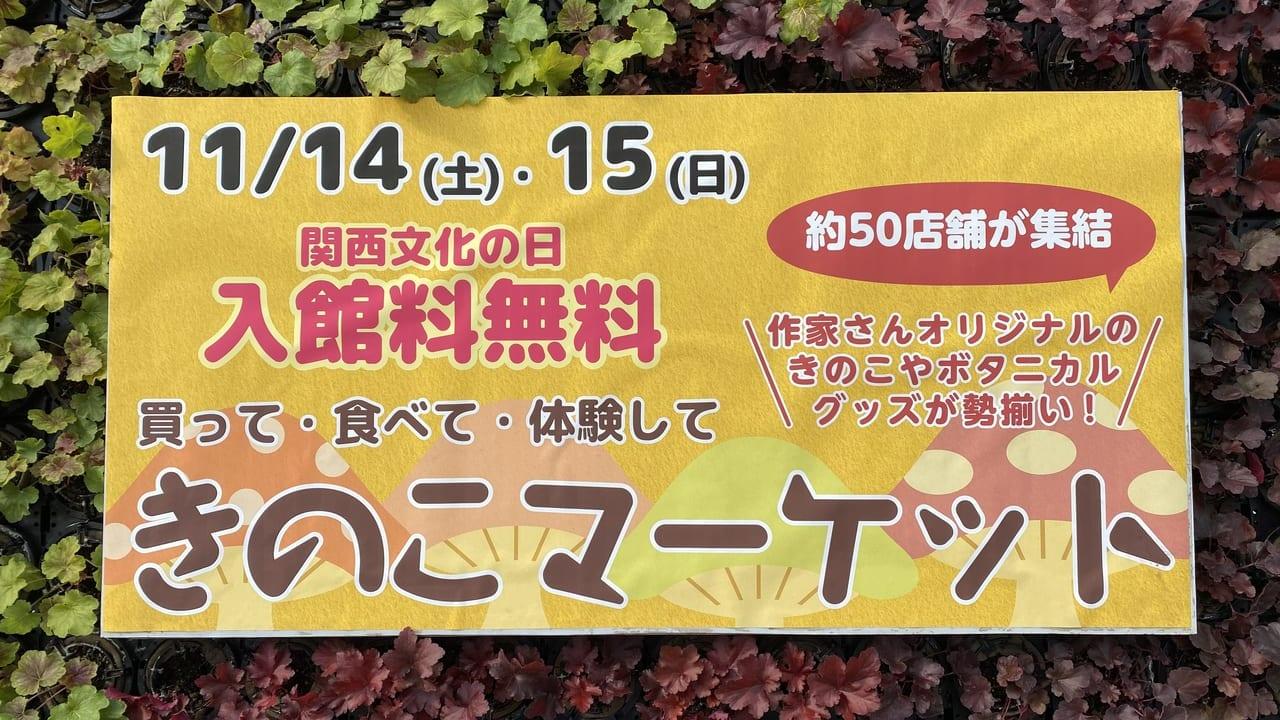 きのこマーケットポスター