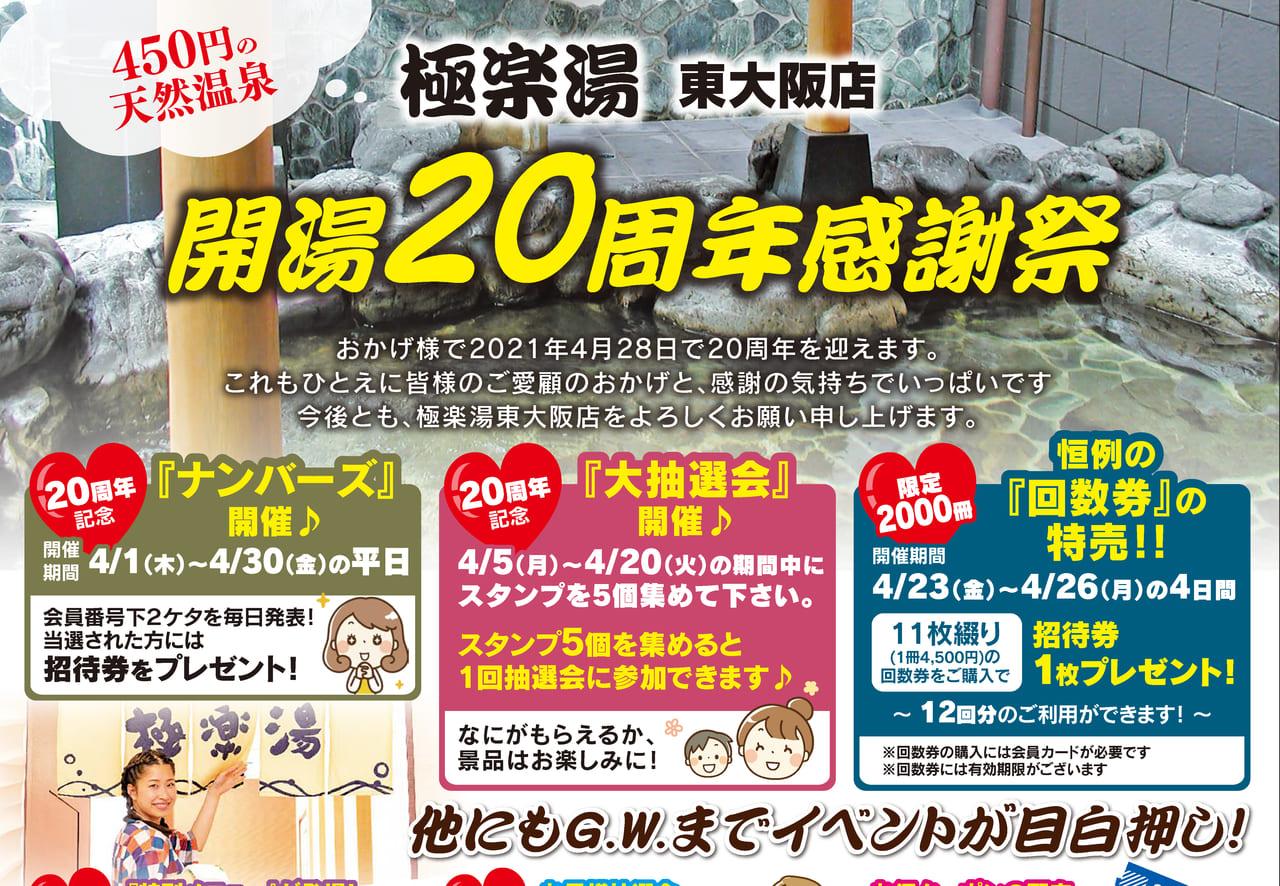 ad_gokurakuyu